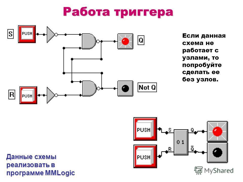 Работа триггера Данные схемы реализовать в программе MMLogic Если данная схема не работает с узлами, то попробуйте сделать ее без узлов.