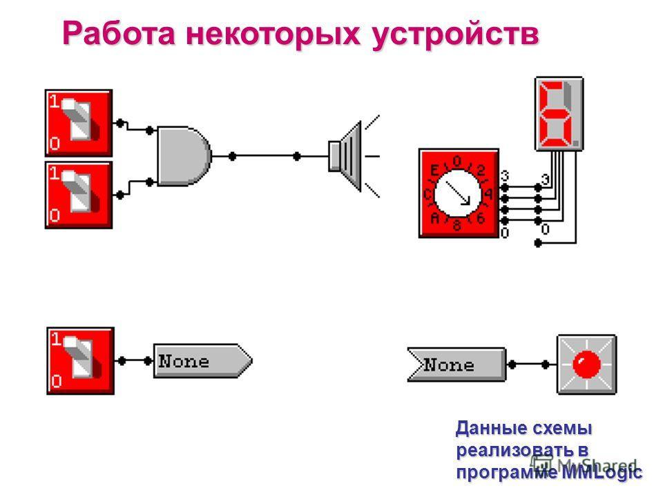 Работа некоторых устройств Данные схемы реализовать в программе MMLogic