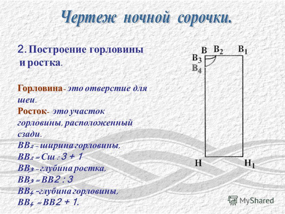 2. Построение горловины и ростка. Горловина - Горловина - это отверстие для шеи. Росток - Росток - это участок горловины, расположенный сзади. ВВ 2 – ширина горловины, ВВ 2 = Сш : 3 + 1 ВВ 3 – глубина ростка, ВВ 3 = ВВ 2 : 3 ВВ 4 – глубина горловины,