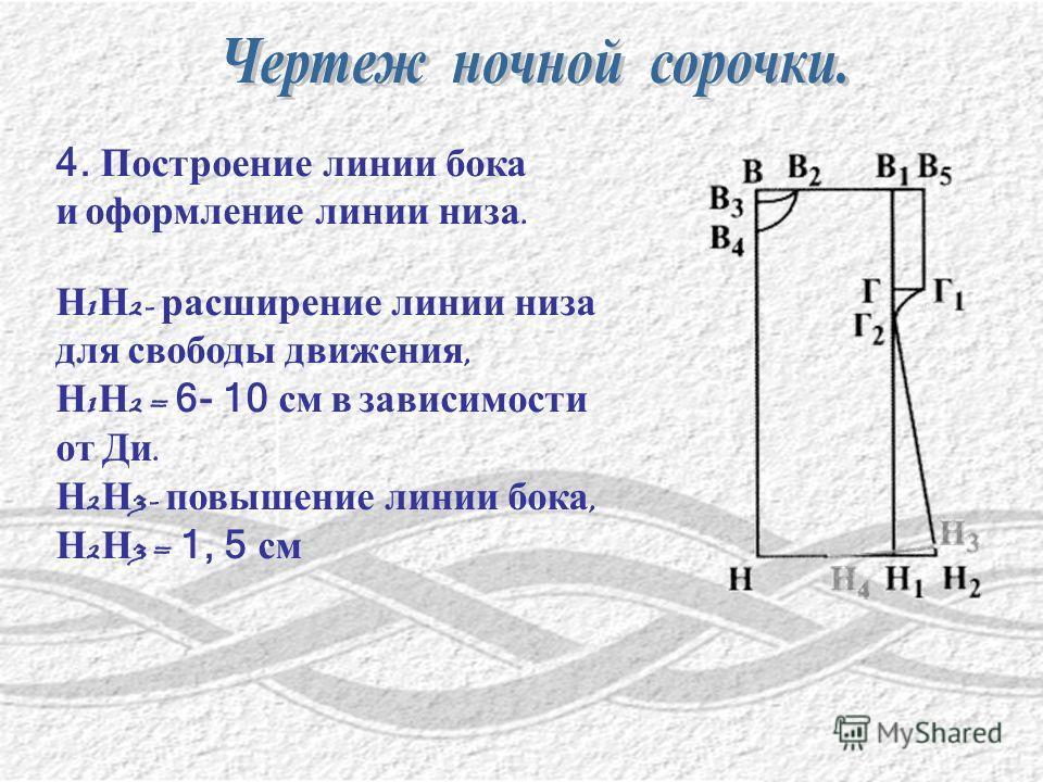 4. Построение линии бока и оформление линии низа. Н 1 Н 2- расширение линии низа для свободы движения, Н 1 Н 2 = 6- 10 см в зависимости от Ди. Н 2 Н 3- повышение линии бока, Н 2 Н 3 = 1, 5 см