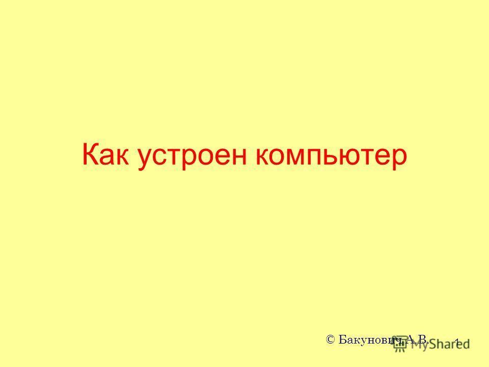Как устроен компьютер © Бакунович А.В. 1