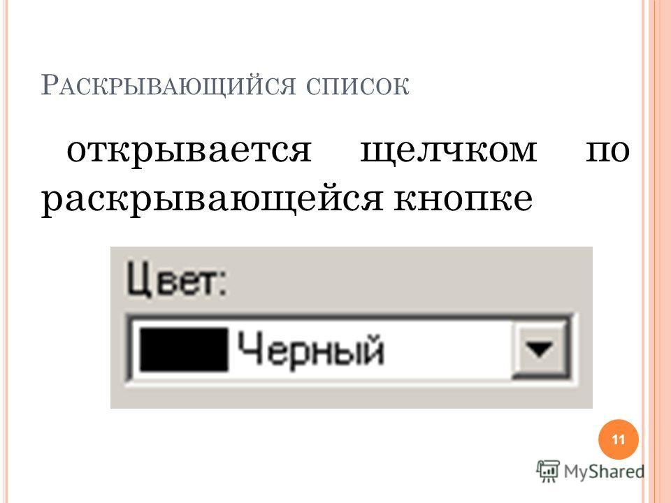 Р АСКРЫВАЮЩИЙСЯ СПИСОК открывается щелчком по раскрывающейся кнопке 11