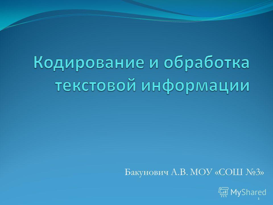 Бакунович А.В. МОУ «СОШ 3» 1