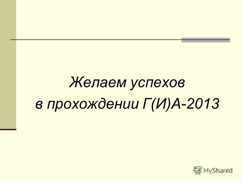 Желаем успехов в прохождении Г(И)А-2013