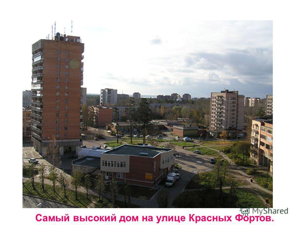 Самый высокий дом на улице Красных Фортов.