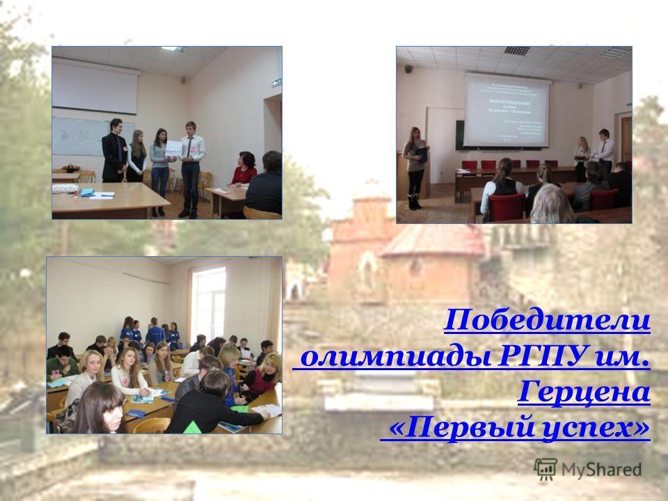 Победители олимпиады РГПУ им. Герцена «Первый успех»