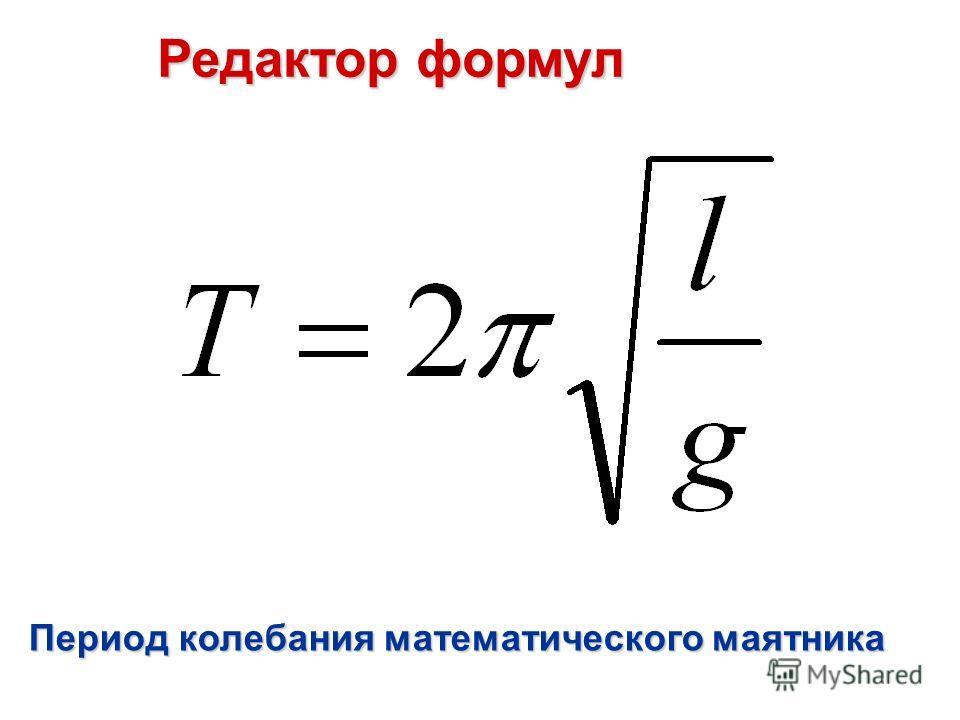 Редактор формул Период колебания математического маятника