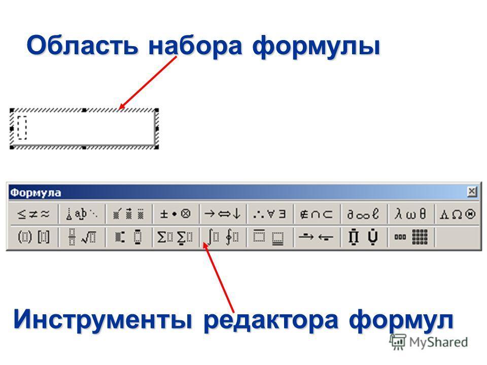 Область набора формулы Инструменты редактора формул