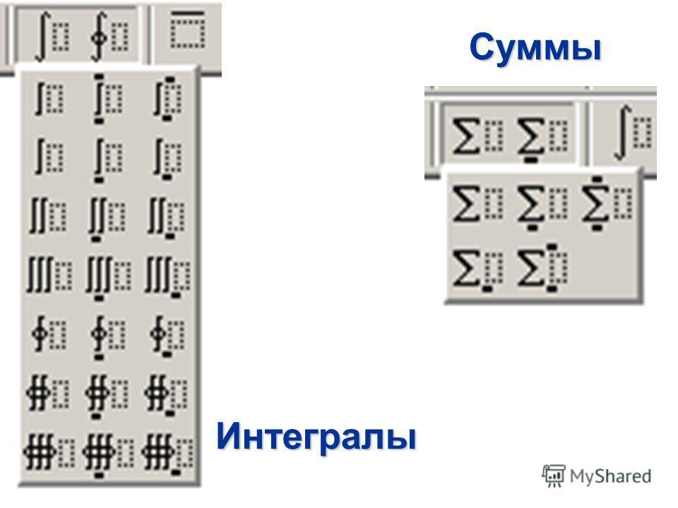 Суммы Интегралы