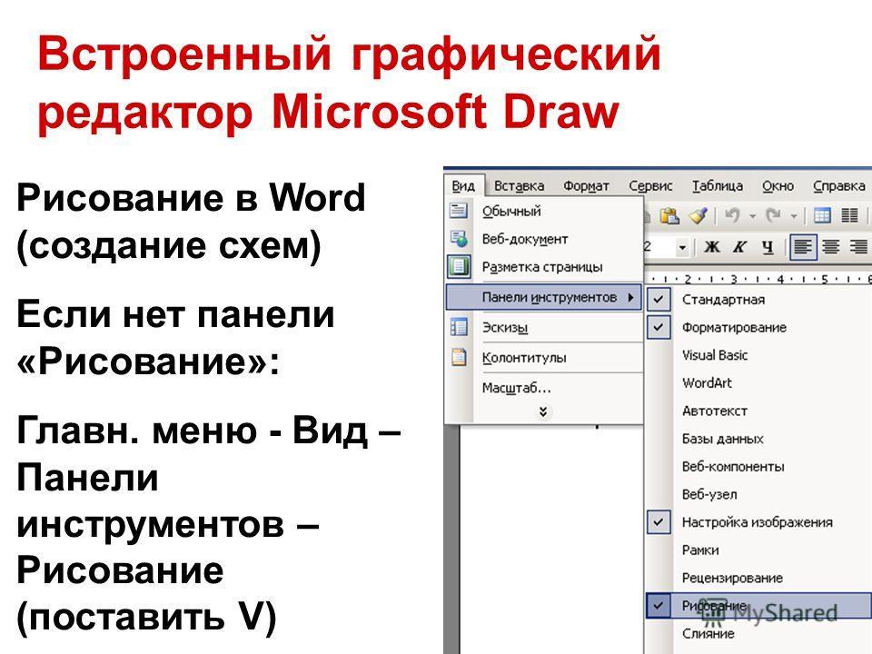 Встроенный графический редактор Microsoft Draw Рисование в Word (создание схем) Если нет панели «Рисование»: Главн. меню - Вид – Панели инструментов – Рисование (поставить V)