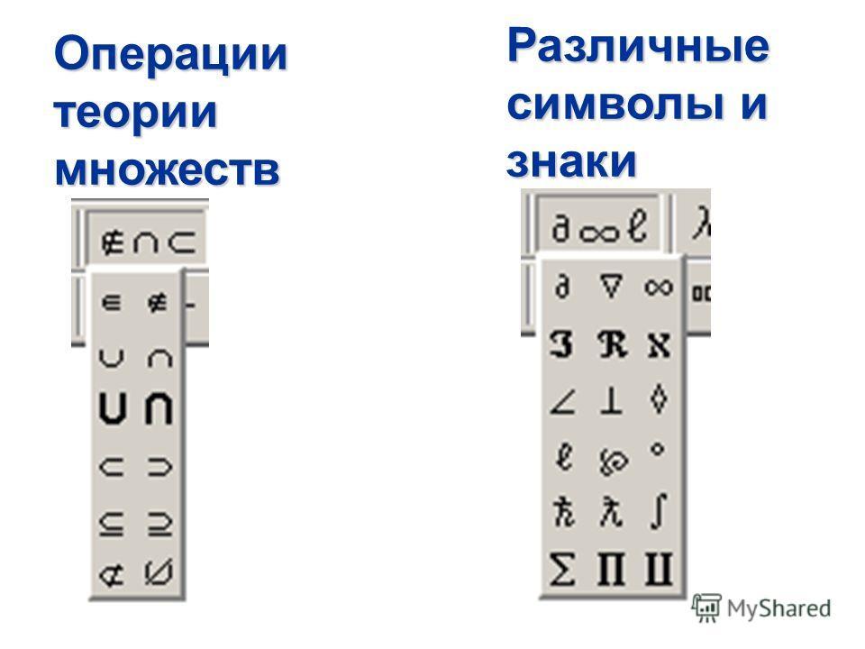 Различные символы и знаки Операции теории множеств