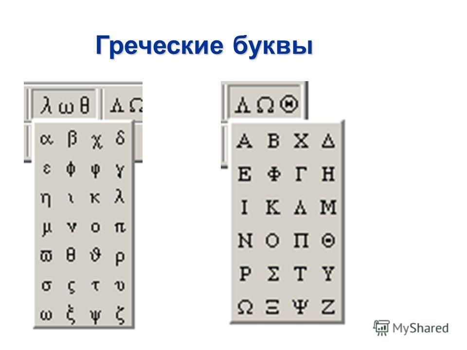 Греческие буквы