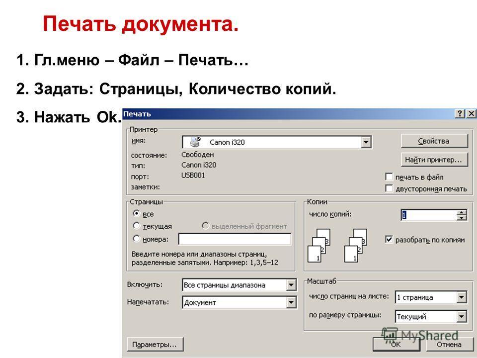 Печать документа. 1.Гл.меню – Файл – Печать… 2.Задать: Страницы, Количество копий. 3.Нажать Ok.