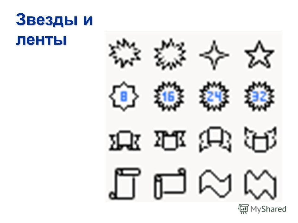 Звезды и ленты