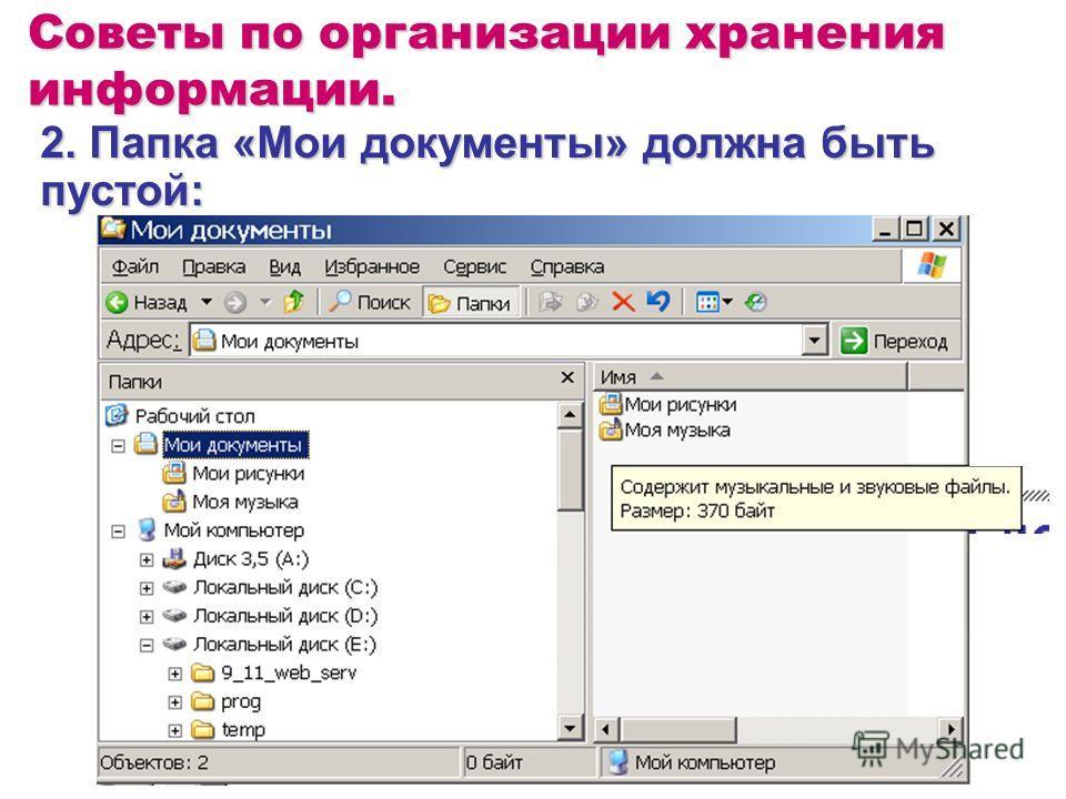 Советы по организации хранения информации. 2. Папка «Мои документы» должна быть пустой: