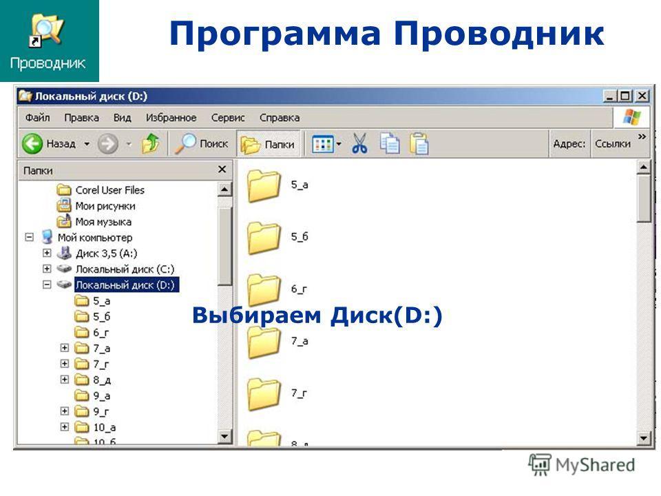 Программа Проводник Выбираем Диск(D:)