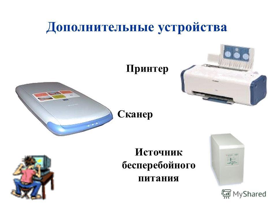 Дополнительные устройства Принтер Сканер Источник бесперебойного питания