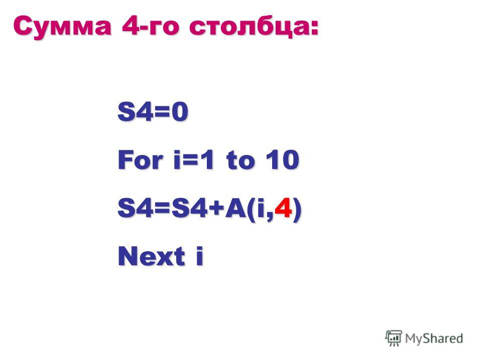 Сумма 4-го столбца: S4=0 For i=1 to 10 S4=S4+A(i,4) Next i