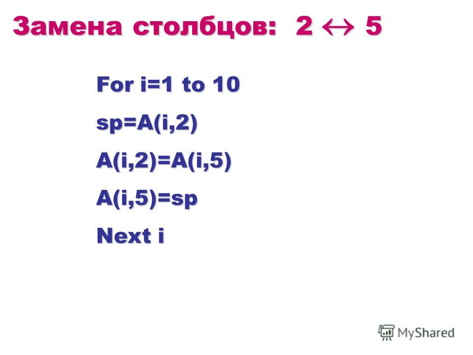 For i=1 to 10 sp=A(i,2)A(i,2)=A(i,5)A(i,5)=sp Next i