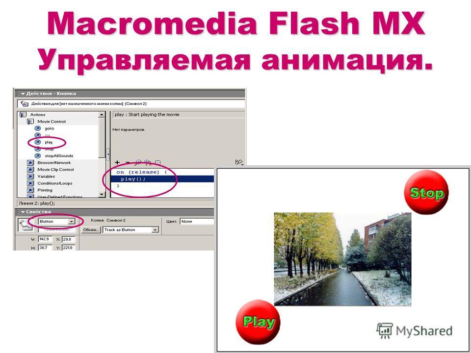 Macromedia Flash MX Управляемая анимация.