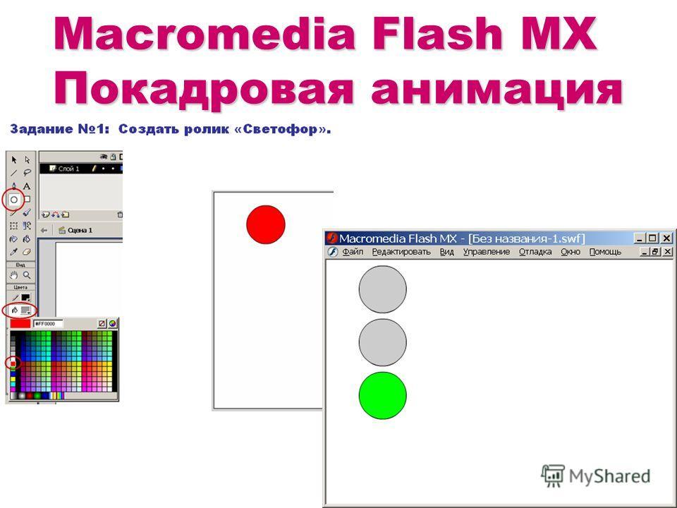 Macromedia Flash MX Покадровая анимация