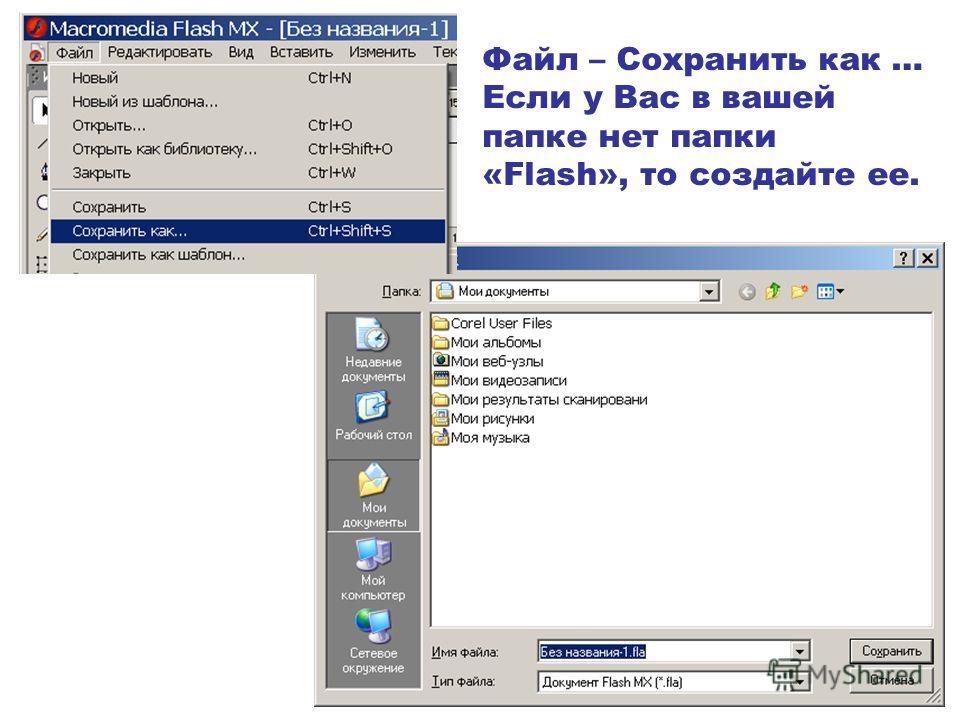 Файл – Сохранить как … Если у Вас в вашей папке нет папки «Flash», то создайте ее.