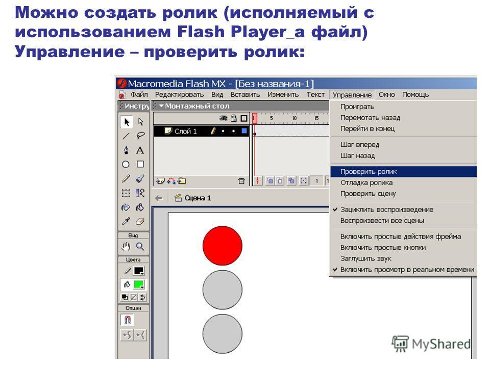 Можно создать ролик (исполняемый с использованием Flash Player_а файл) Управление – проверить ролик: