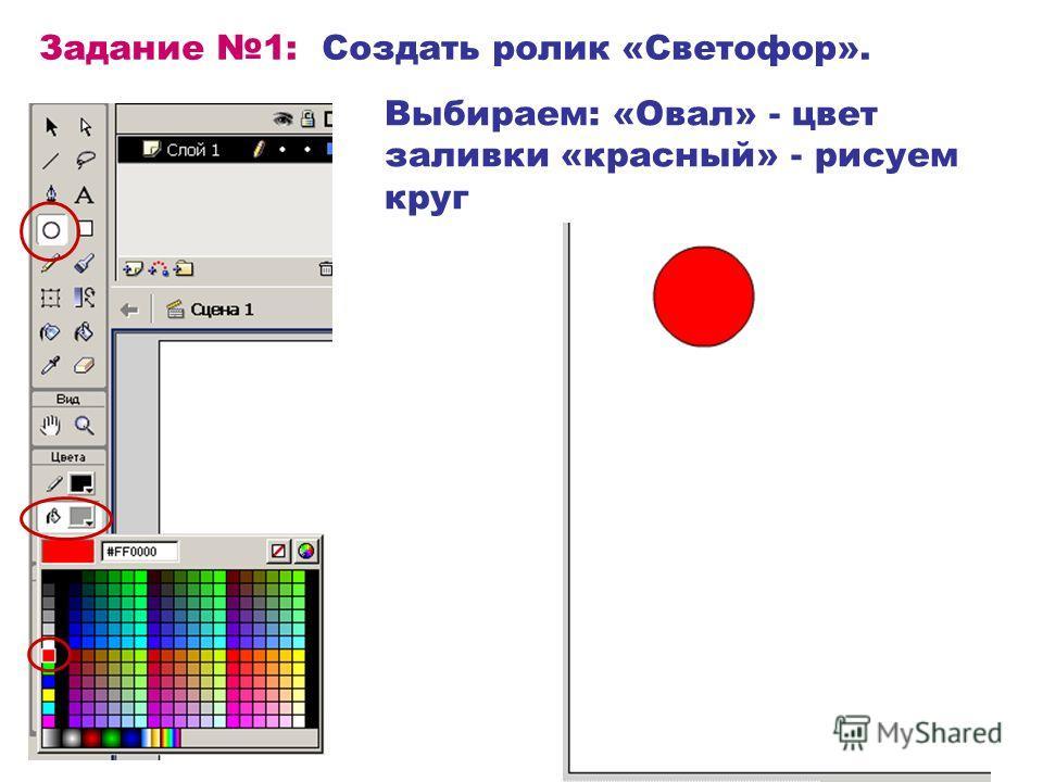 Задание 1: Создать ролик «Светофор». Выбираем: «Овал» - цвет заливки «красный» - рисуем круг