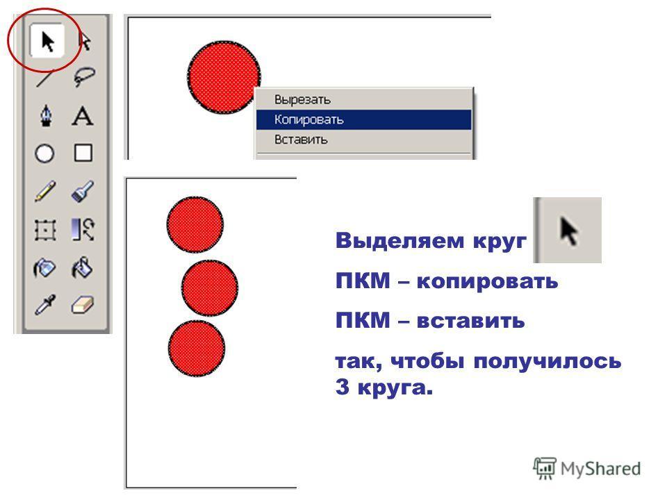 Выделяем круг ПКМ – копировать ПКМ – вставить так, чтобы получилось 3 круга.