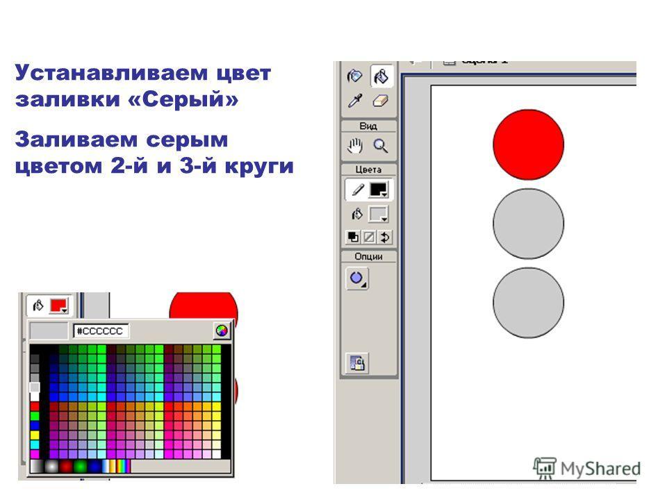 Устанавливаем цвет заливки «Серый» Заливаем серым цветом 2-й и 3-й круги