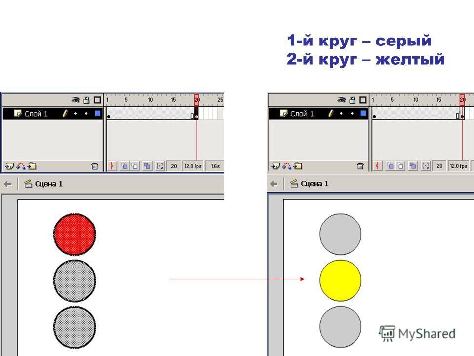 1-й круг – серый 2-й круг – желтый