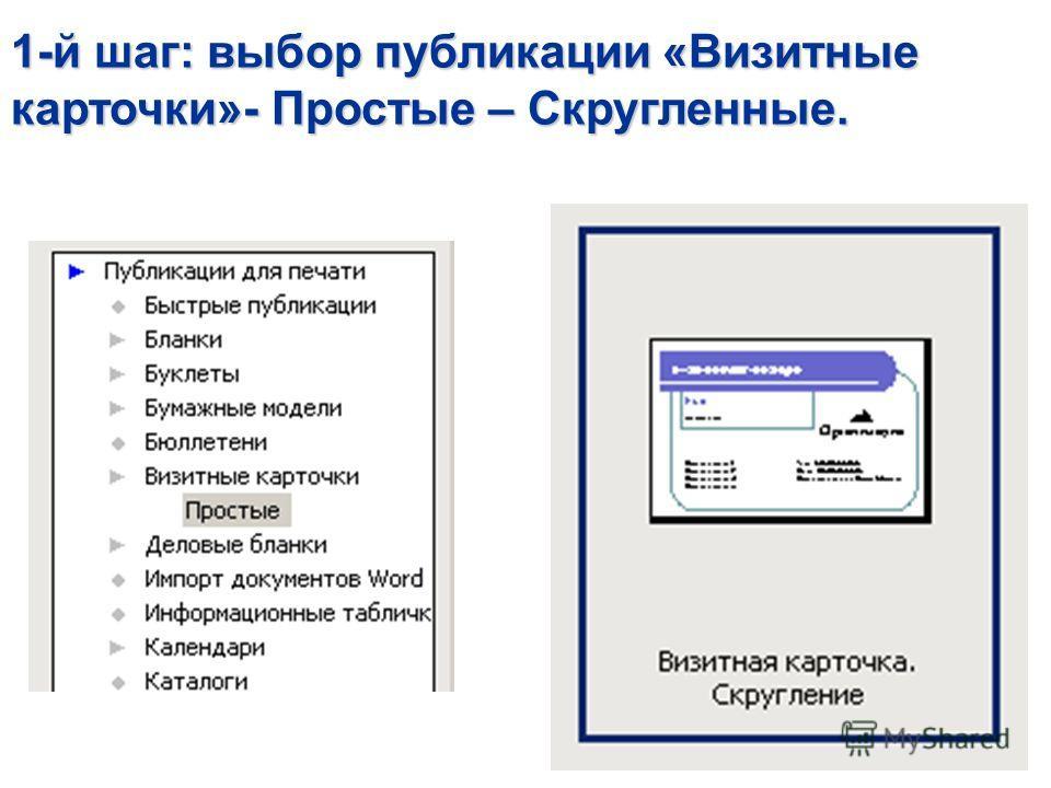 1-й шаг: выбор публикации «Визитные карточки»- Простые – Скругленные.