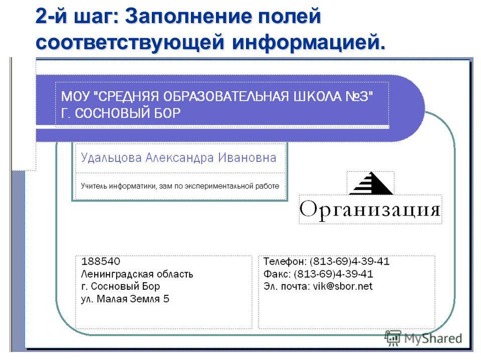 2-й шаг: Заполнение полей соответствующей информацией.