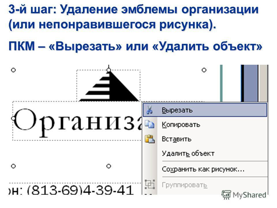 3-й шаг: Удаление эмблемы организации (или непонравившегося рисунка). ПКМ – «Вырезать» или «Удалить объект»