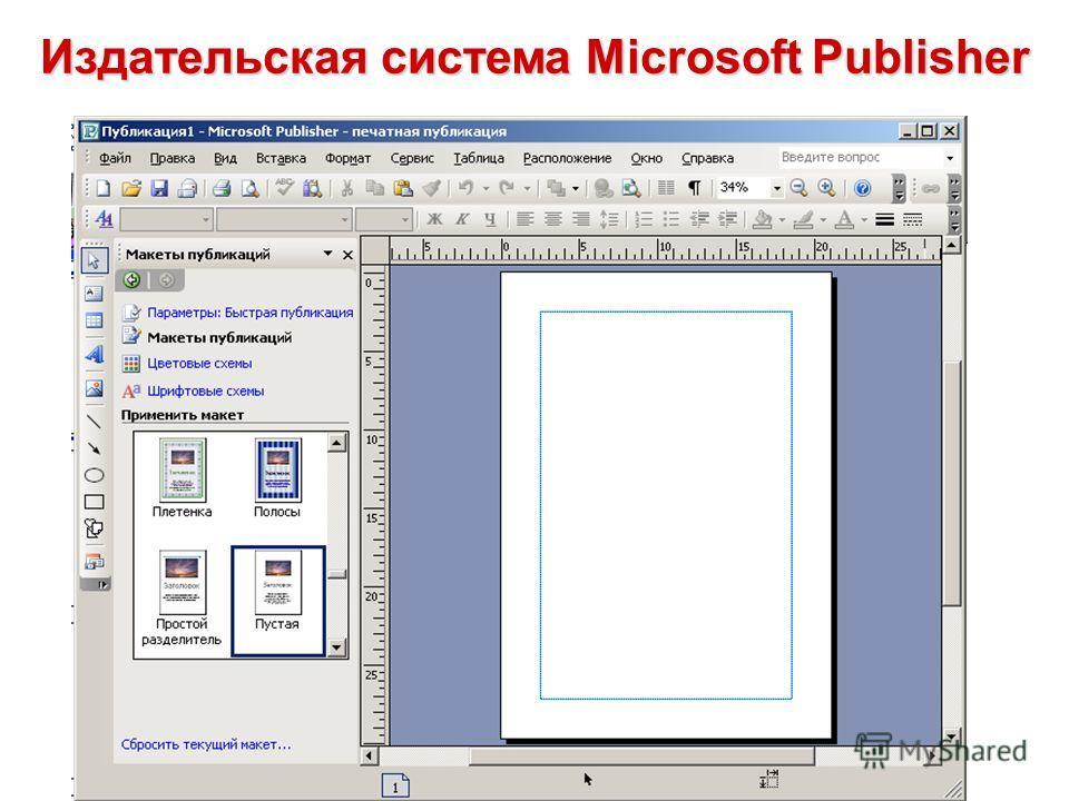 Издательская система Microsoft Publisher
