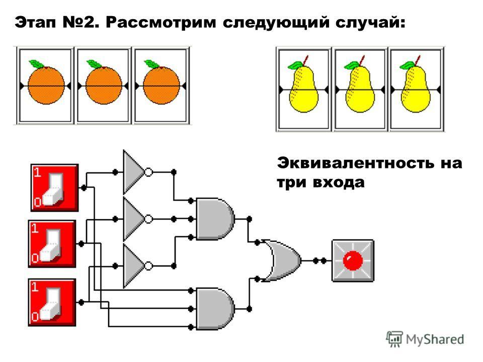 Этап 2. Рассмотрим следующий случай: Эквивалентность на три входа