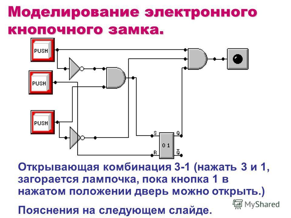Моделирование электронного кнопочного замка. Открывающая комбинация 3-1 (нажать 3 и 1, загорается лампочка, пока кнопка 1 в нажатом положении дверь можно открыть.) Пояснения на следующем слайде.