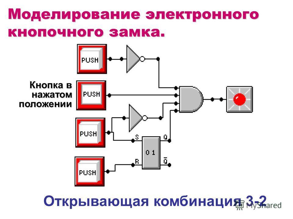 Моделирование электронного кнопочного замка. Открывающая комбинация 3-2 Кнопка в нажатом положении