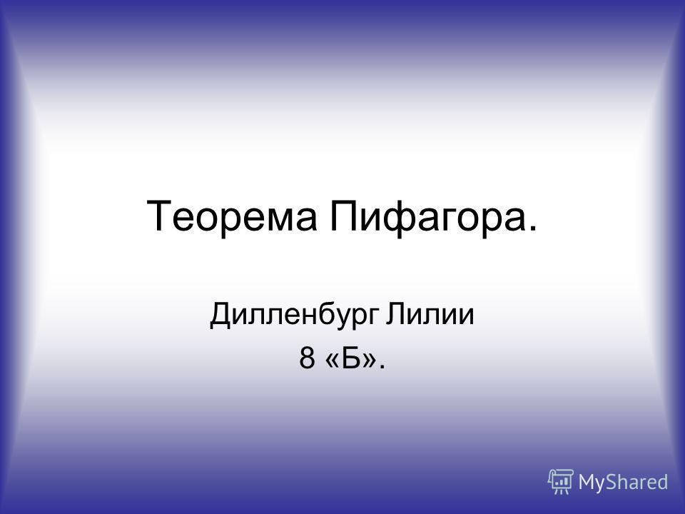 Теорема Пифагора. Дилленбург Лилии 8 «Б».
