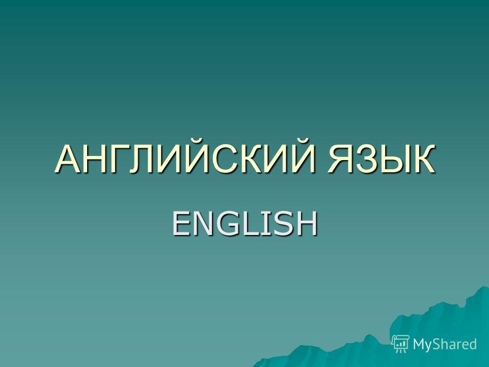АНГЛИЙСКИЙ ЯЗЫК ENGLISH