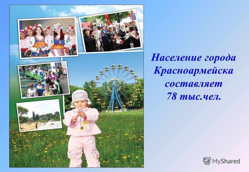Население города Красноармейска составляет 78 тыс.чел.