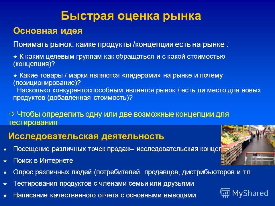 Основные инструменты качественного исследования Теория и практика Понимание потребителей! Thomas Bernet