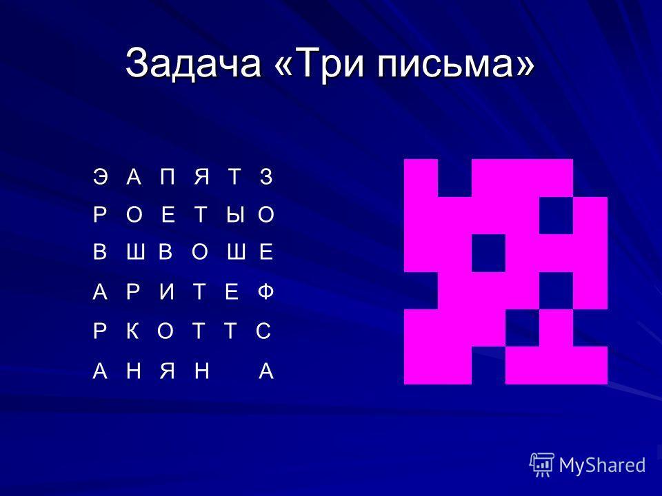 Задача «Три письма» Э А П Я Т З Р О Е Т Ы О В Ш В О Ш Е А Р И Т Е Ф Р К О Т Т С А Н Я Н А