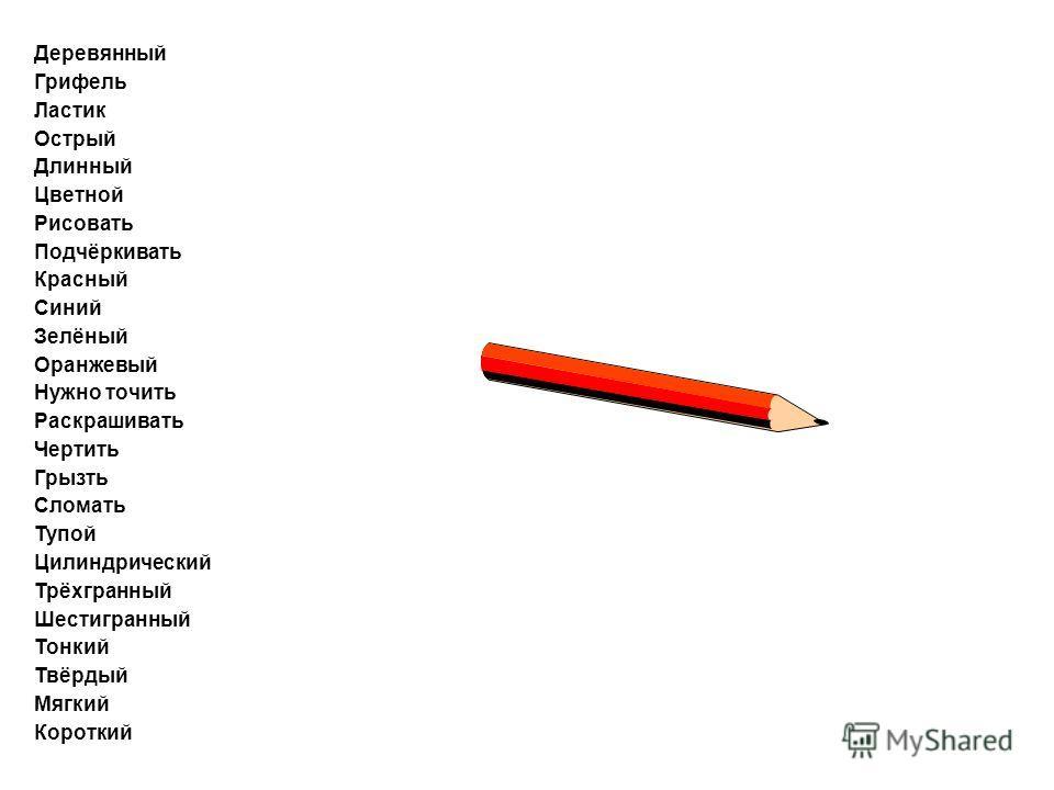 Деревянный Грифель Ластик Острый Длинный Цветной Рисовать Подчёркивать Красный Синий Зелёный Оранжевый Нужно точить Раскрашивать Чертить Грызть Сломать Тупой Цилиндрический Трёхгранный Шестигранный Тонкий Твёрдый Мягкий Короткий