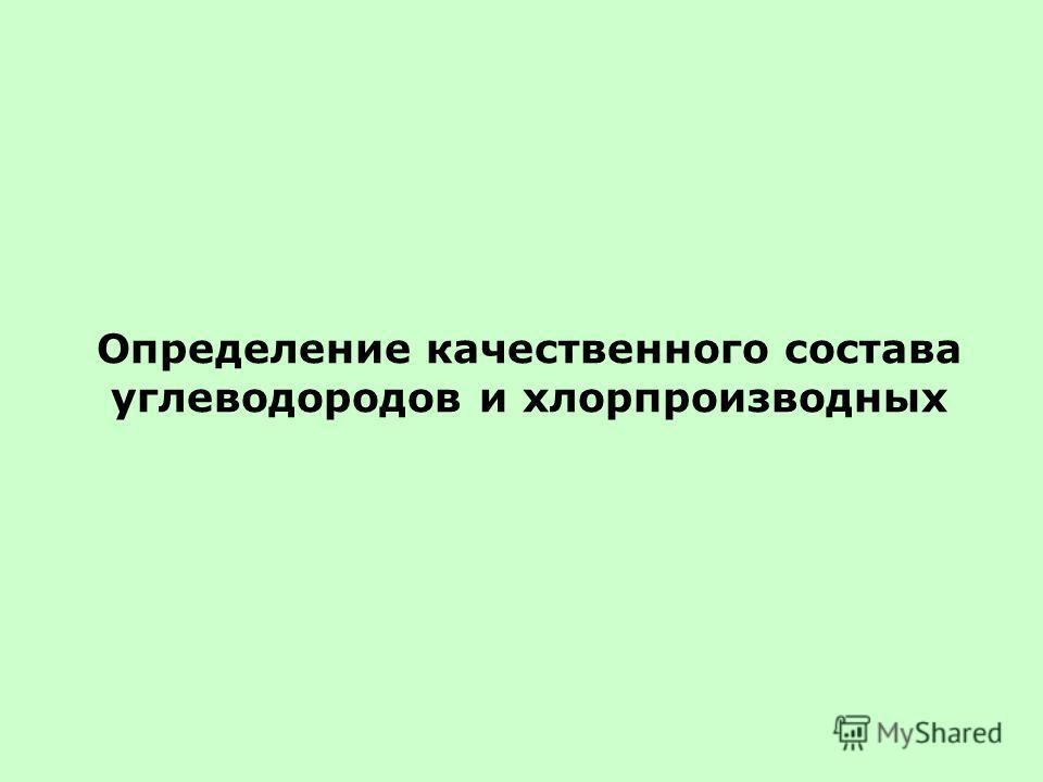 Определение качественного состава углеводородов и хлорпроизводных