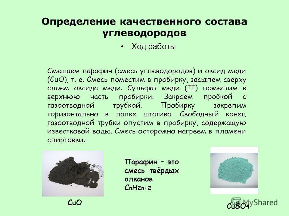 Определение качественного состава углеводородов Ход работы: Смешаем парафин (смесь углеводородов) и оксид меди (CuO), т. е. Смесь поместим в пробирку, засыпем сверху слоем оксида меди. Сульфат меди (II) поместим в верхнюю часть пробирки. Закроем проб