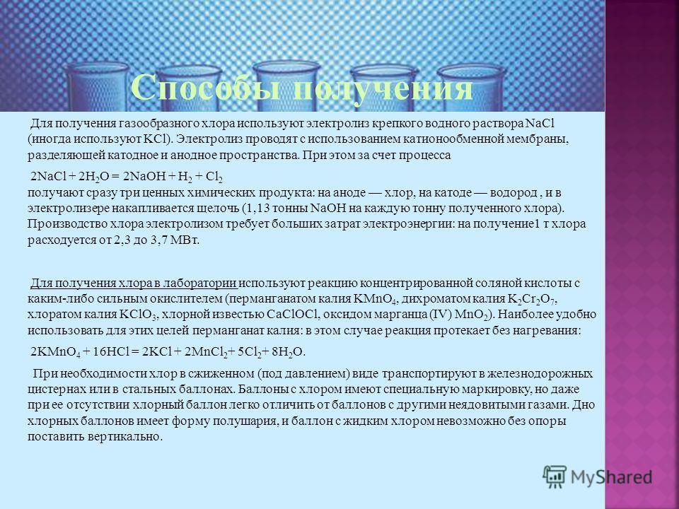 Ме (реагирует почти со всеми металлами) 2 Fе + 3 Сl2 = 2 FеСl3 (хлорид железа (III)); Cu + Сl2 = СuСl2 (хлорид меди (II)) НеМе (кроме углерода, азота, кислорода и инертных газов), образует соответствующие хлориды) Н2 + Сl2 = 2 НСl (хлороводород); 2 S