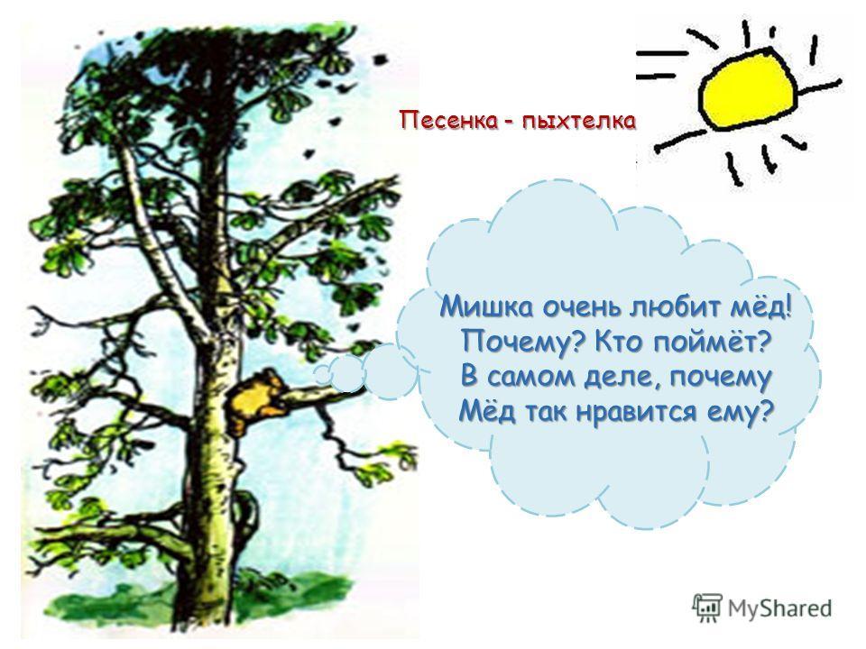 Мишка очень любит мёд! Почему? Кто поймёт? В самом деле, почему Мёд так нравится ему? Песенка - пыхтелка