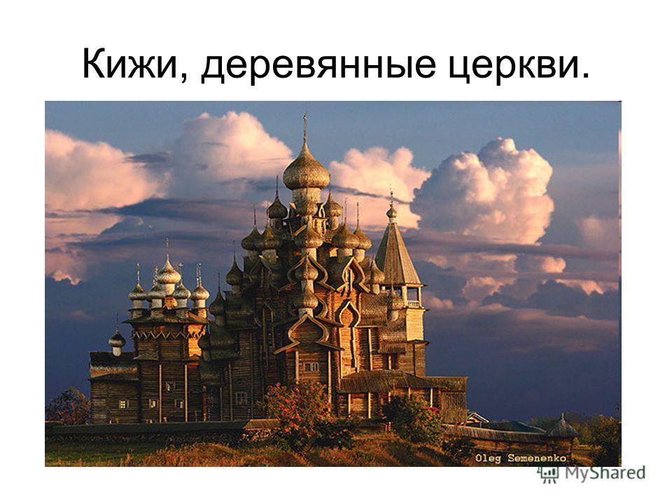 Кижи, деревянные церкви.