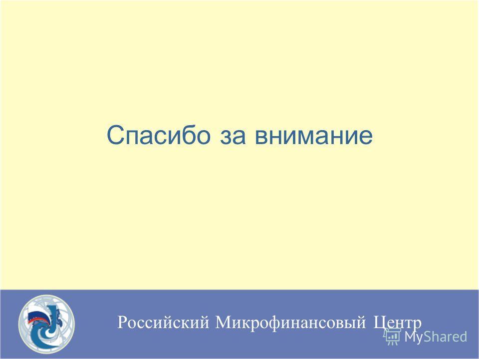 Российский Микрофинансовый Центр Спасибо за внимание